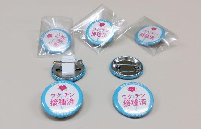 写真:「ワクチン接種済み缶バッチ」ご注文受付中!
