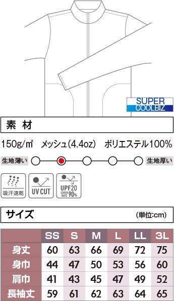 素材・サイズ