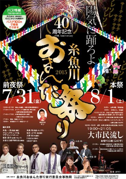 おまんた祭り40周年記念ポスター